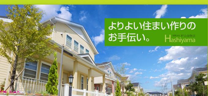 HOME  電動工具 鹿児島県出水市 ログハウス キット