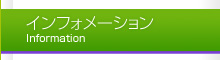 インフォメーション 電動工具 鹿児島県出水市 ログハウス キット